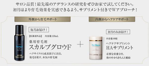 ヘアリプロ 薬用スカルプグロウ Fの価格