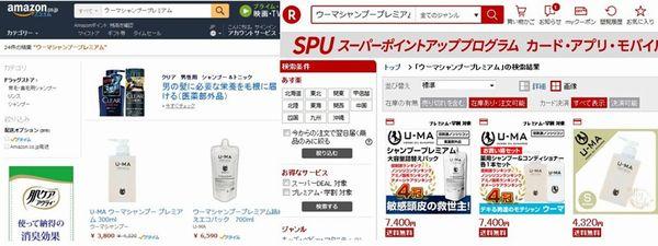 ウーマシャンプープレミアムの楽天やアマゾンの価格画像