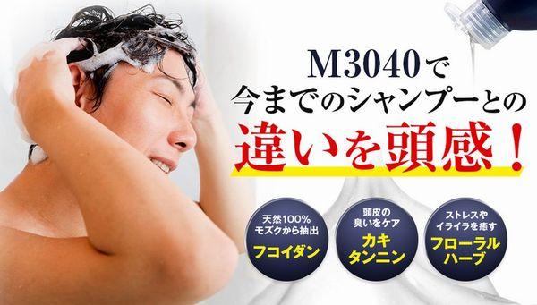 M3040プレミアムスカルプシャンプーの価格画像