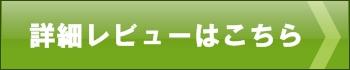 銀座総合美容クリニック(銀クリ)ボタン