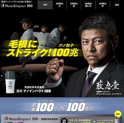 ナノインパクト100