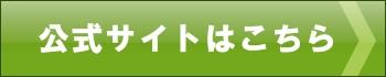 ウーマシャンプー プレミアム公式サイト