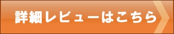 M3040プレミアムスカルプシャンプーレビュー